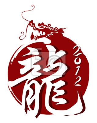Год 2012 дракона изолированы