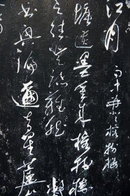 Картина Древние китайские слова