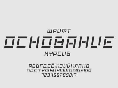Base cursive font. Cyrillic vector