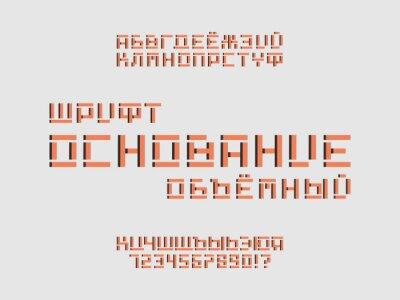 Base volume font. Cyrillic