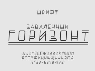 Horizon italic font. Cyrillic