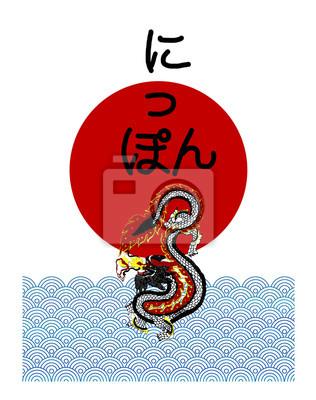 Картина Японский