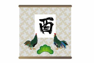 Картина ニ ワ ト リ と 松 の 和風 イ ラ ス ト Eps ベ ク タ ー の 年 賀 状 素材