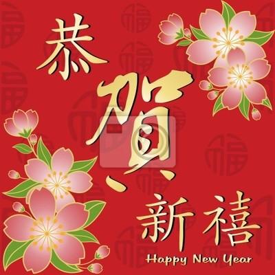 Поздравления на китайском для партнеров