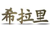 отставить пока картинки юлия по китайски увидеть панорамы